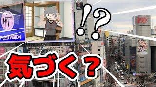 【ドッキリ】渋谷のスクランブル交差点のスクリーンに映ったら気づくのか?