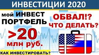 №49 Инвестиционный портфель. Акции США. ETF. ИИС. ВТБ инвестиции. Дивиденды. ОФЗ. Инвестиции 2020.