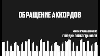 Урок 7. Обращение аккордов. Уроки игры на пианино для начинающих