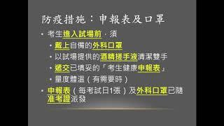 Publication Date: 2020-03-09 | Video Title: HKDSE 2020 一般注意事項
