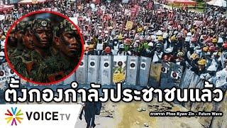 Overview-พม่าเดือด ประชาชนตั้งกองกำลังสู้เผด็จการ สี่ชนชาติถล่มทหารไม่หยุด 80นายทหารอากาศทิ้งอ่องลาย