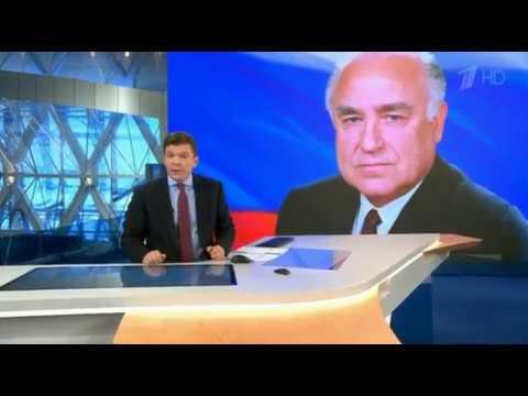 «Первый Канал», «Время», Сергей Степашин поделился воспоминаниями о Викторе Черномырдине