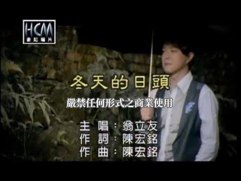 翁立友-冬天的日頭(官方KTV版)