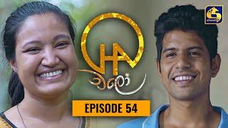 Chalo    Episode 54    චලෝ      24th September 2021 Thumbnail
