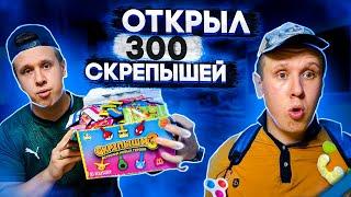 ОТКРЫЛ 300 СКРЕПЫШЕЙ