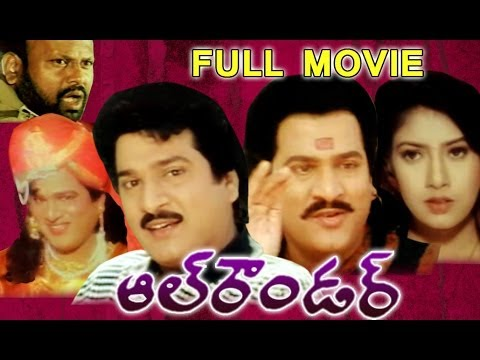 All Rounder Full Movie | Rajendra Prasad
