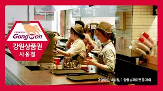 강원상품권(GangWon) 홍보