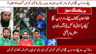 Pakistan Vs Afghanistan Warm up Match | ICC World Cup 2019 | Playing 11 | Pak vs afg