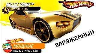 Машинки ЗАРЯЖЕННЫЙ ХОТ ВИЛС #88 ВИДЕО про МАШИНКИ ПРОХОЖДЕНИЕ игры про тачки ГОНКИ HOT WHEELS CAR