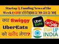 Startup News (#20): New Startup Definition?..  (HINDI)