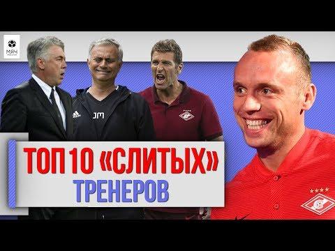 """ТОП 10 """"СЛИТЫХ"""" Тренеров"""
