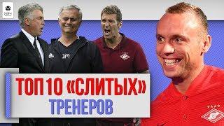 ТОП 10 'СЛИТЫХ' Тренеров