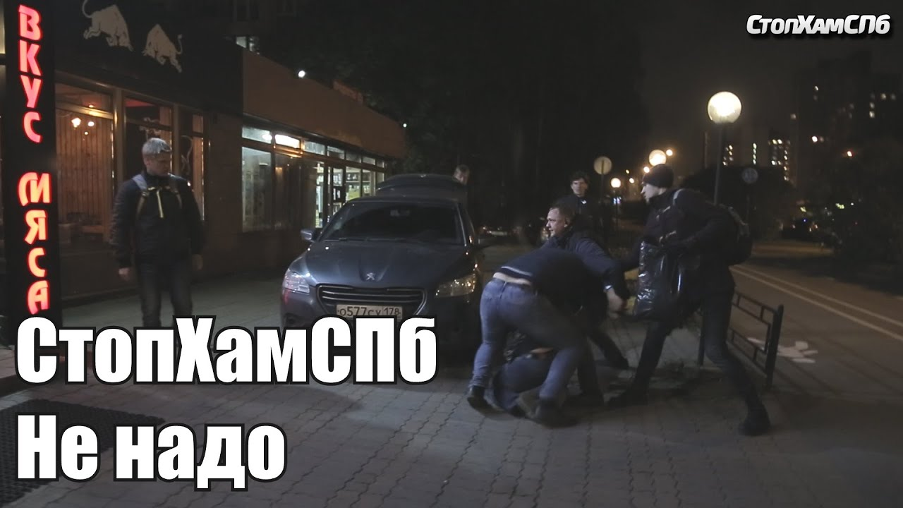 СтопХамСПб - Не надо
