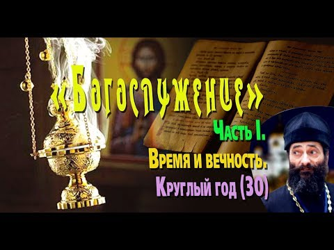 Время и вечность. Круглый год. «БОГОСЛУЖЕНИЕ». Часть I, № 30 Иеромонах Макарий Маркиш