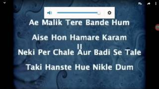 Aey maalik Tere Bande Hum (full song) lyrics