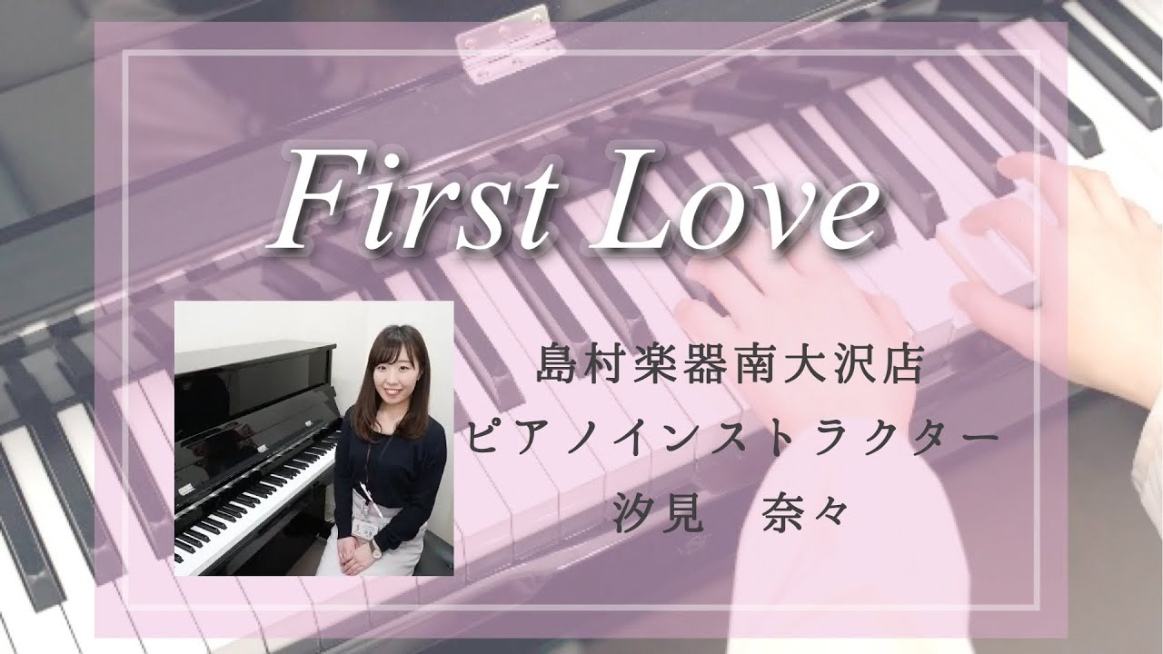 『First Love/宇多田ヒカル』/ピアノソロ/島村楽器フレンテ南大沢店/大人のピアノ教室