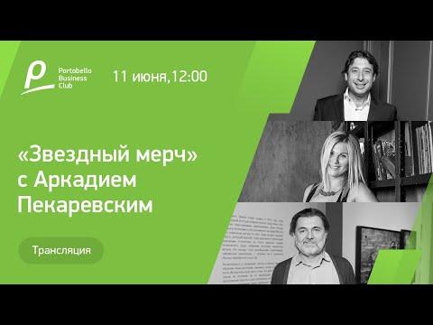Аркадий Пекаревский в эксклюзивном прямом эфире программы «Звёздный мерч» Portobello Business Club