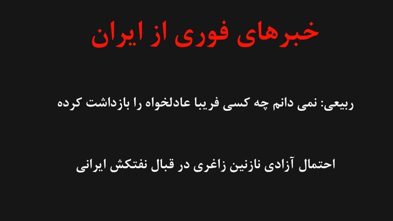 اخبار ایران در 24 ساعت گذشته - اخبار روز - YouTube