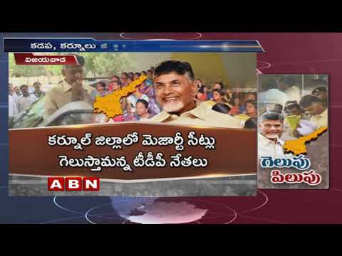 AP CM Chandrababu Naidu Expresses Strong belief on win in 2019 elections | ABN Telugu