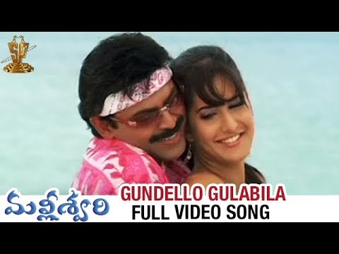 Gundello Gulabila Full Video Song | Malliswari Movie | Venkatesh | Katrina Kaif | Koti