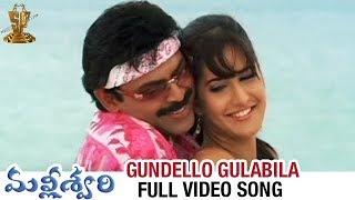 Gundello Gulabila Mullu   Katrina Hot Song  Malliswari