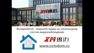 Компании XMEYE 10лет XIONGMAITECH один из лидеров по производству систем видеонаблюдения