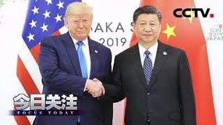 《今日关注》 20190630 中美元首会晤 两国关系能否回归正轨?| CCTV中文国际