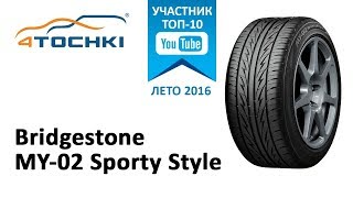 Обзор шины Bridgestone MY-02 Sporty Style на 4 точки. Шины и диски 4точки - Wheels & Tyres 4tochki
