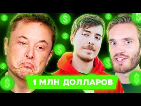 Илон Маск Задонатил
