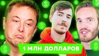 Илон Маск Задонатил 1 МЛН Долларов и поддержал БЛОГЕРОВ