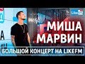 Марвин Марвин - 1000 причин, Танцуй, В душе, Падали. Эксклюзив на LikeFM