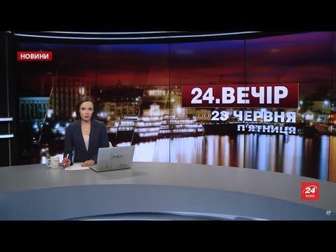 24 Канал: Випуск новин за 22:00: Справі Ігоря Гужви. В США зацікав...