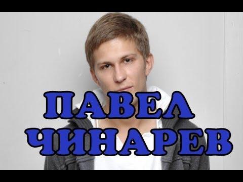 Павел Чинарев -