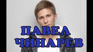 Павел Чинарев - биография, личная жизнь. Актер сериала Доктор Рихтер