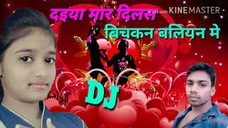 Jaydeep Daiya Mar Dele bichhi kanbaliye me