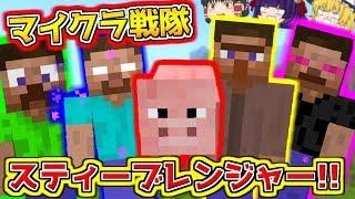 """【Minecraft】マイクラ世界の正義のヒーロー!?史上最高の戦隊""""スティーブレンジャー""""参上!【ゆっくり実況】【マインクラフトmod紹介】"""