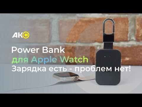 Power Bank для Apple Watch. Зарядка есть - проблем нет!