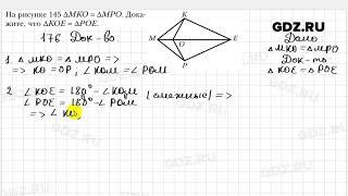№ 176 - Геометрия 7 класс Мерзляк