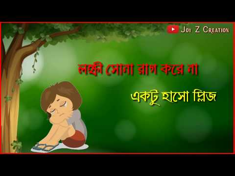 Lokkhi Sona Rag Kore Na Whatsapp Status || Bengali Status || Joy Z Creation || Love Story