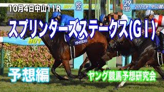 【ヤング競馬予想研究会】神戸新聞杯結果とスプリンターズステークス予想