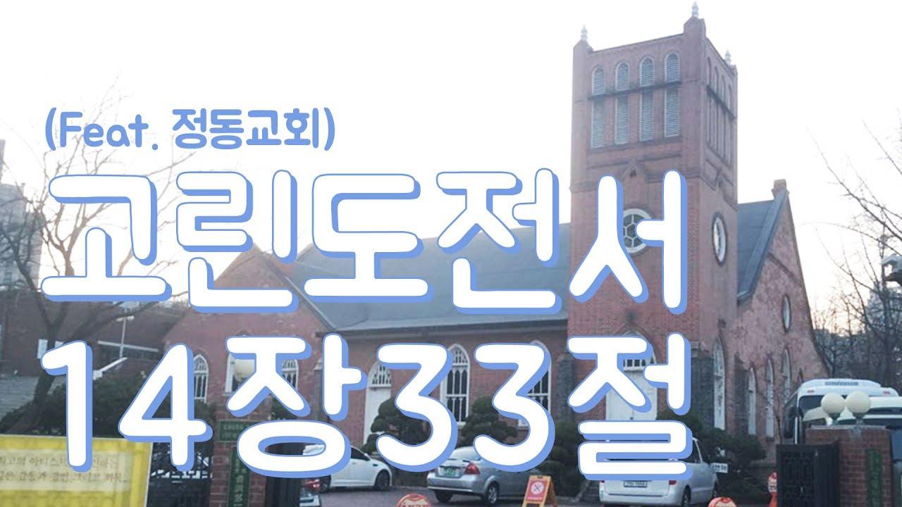 [쇼킹챈트 EP04] 고린도전서14장33절_상반절(Feat.정동교회)