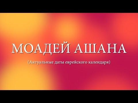 Моадей аШана: Нисан - месяц грядущего избавления