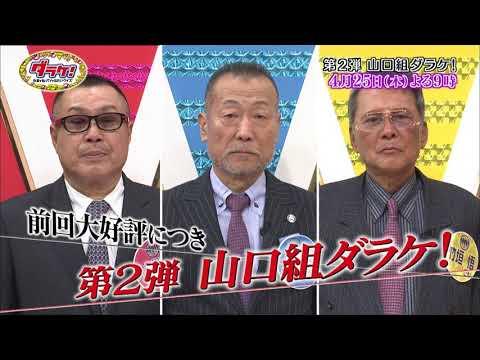 【BSスカパー!】ダラケ!4/25放送分予告