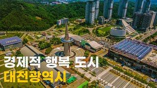 대전 | 연구, 과학 중심도시 대전 | 대전둔산동 • …