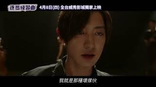 4/8《逐夢練習曲The Box》精彩音樂片段〈Bad Guy〉篇!!