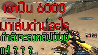 XSHOT - ลองปืน Monarch Bright ปืน 6000 ในด่าน ? ? ?