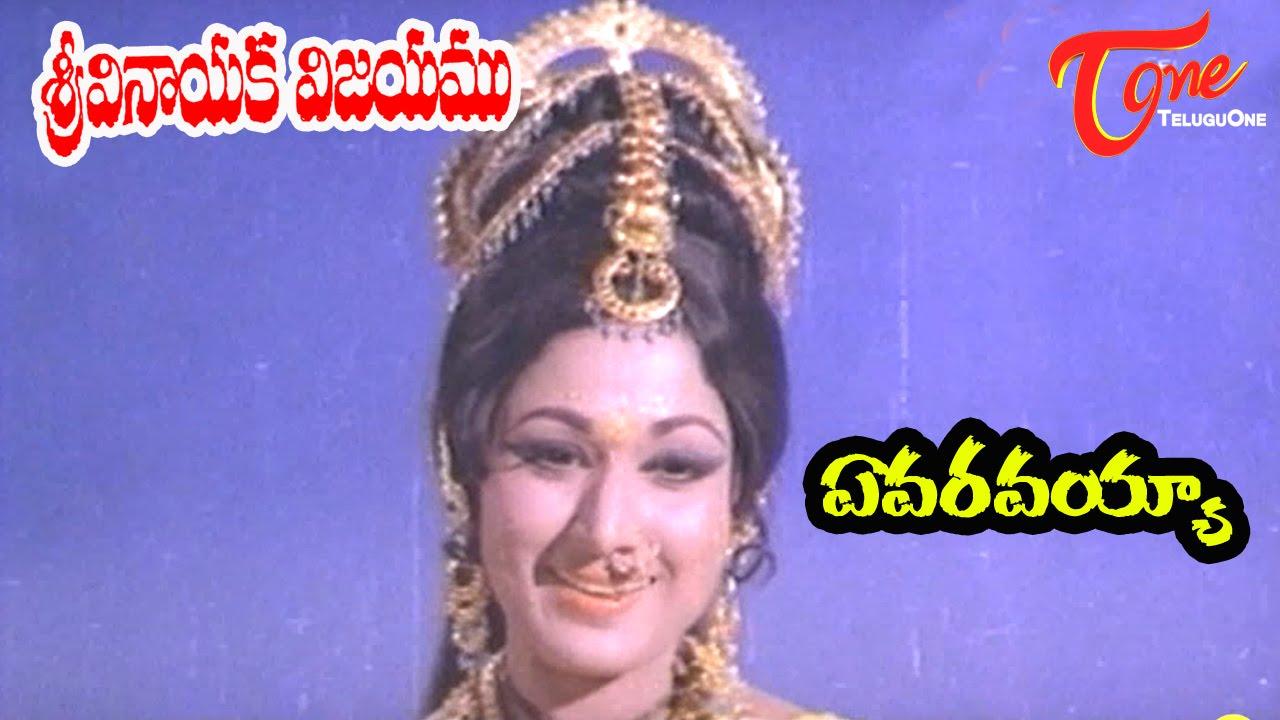 sri vinayaka vijayam songs evaravaya krishnam raju