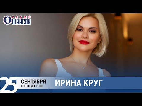 Ирина Круг в «Звёздном завтраке» на Радио Шансон