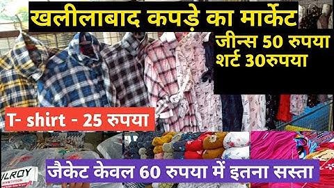 खलीलाबाद के कपड़े के मार्केट Khalilabad Market // इतना सस्ता कपड़ा कहीं नहीं मिलता