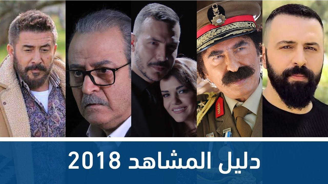 دليل المشاهد الكامل للمسلسلات السورية 2018   تعرف على جميع الأعمال